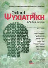 OXFORD ΨΥΧΙΑΤΡΙΚΗ