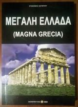 Μεγάλη Ελλάδα (Magna Grecia)