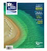 100+ υπέροχες παραλίες