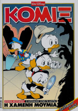 Κόμιξ #252 Η Χαμένη Μούμια