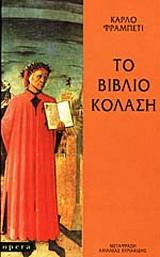 Το βιβλίο κόλαση