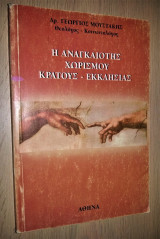 H Αναγκαιότης Χωρισμού Κράτους - Εκκλησίας