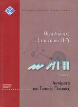 Αυτόματα και Τυπικές Γλώσσες
