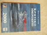 Κρητικό ημερολόγιο 2000