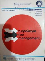 Η Ορολογία του Management