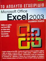 Το απόλυτο εγχειρίδιο Microsoft Office Excel 2003