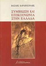 Συμβίωση και επικοινωνία στην Ελλάδα