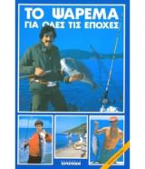 Το ψάρεμα για όλες τις εποχές