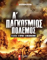 Α΄ Παγκόσμιος πόλεμος (Οι αιτίες, η φρίκη, ο μεσοπόλεμος)