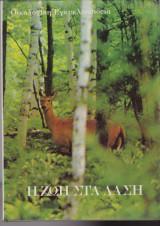 Η ζωή στα δάση - Οικολογική εγκυκλοπαίδεια τόμος 2