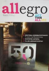 Περιοδικό Allegro, τεύχος 8