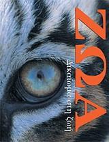 Ζώα: Το μικρό - μεγάλο βιβλίο