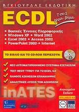 ECDL 7 ΣΕ 1 ΒΗΜΑ ΒΗΜΑ (ΠΕΡΙΕΧΕΙ CD-ROM)