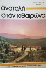 Ανατολή στον Κιθαιρώνα - Όσιος Μελέτιος