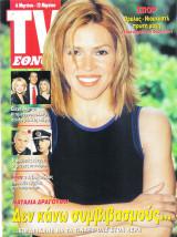 Περιοδικό TV Έθνος τεύχος 617