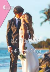 Το Φιλί του Σεΐχη (Romance 2)