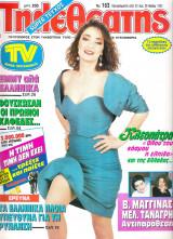 Περιοδικό Τηλεθεατής 163