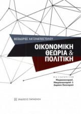 Οικονομική θεωρία και πολιτική