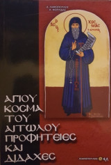 Άγιου Κοσμά του Αιτωλού προφητείες και διδαχές