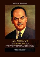 H 21η Απριλίου & το καθεστώς του Γεωργίου Παπαδοπούλου