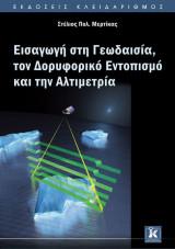 Εισαγωγή στη Γεωδαισία, τον Δορυφορικό Εντοπισμό και την Αλτιμετρία
