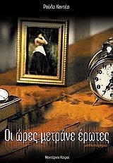 Οι ώρες μετράνε έρωτες