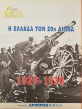 Η Ελλάδα τον 20ο αιώνα (1920-1930) - Επτά Ημέρες