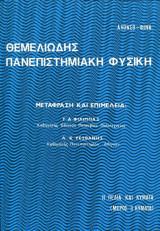 Θεμελιώδης Πανεπιστημιακή Φυσική, Τόμος 3, Κύματα