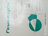 Γεωμετρία - επιπεδομετρια Τεύχος Β