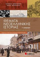 Θέματα Νεοελληνικής Ιστορίας Γ' Λυκείου Προσανατολισμού Ανθρωπιστικών Σπουδών