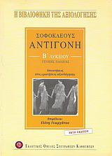 Σοφοκλέους Αντιγόνη Β΄ λυκείου γενικής παιδείας