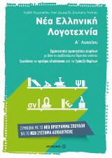 Νέα Ελληνική ΛογοτεχνίαΑ΄ Λυκείου