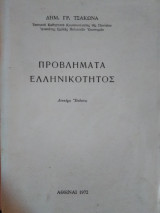 Προβλήματα Ελληνικότητος, Δημ.Γρ.Τσάκωνα