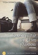 Το σ' αγαπώ σε ξένη γλώσσα