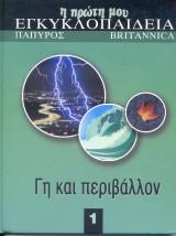 Η πρώτη μου εγκυκλοπαίδεια: Γη και περιβάλλον