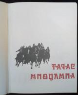 Τάρας Μπούλμπα