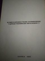 Συμπληρωματικές σημειώσεις σιδηροδρομικών μηχανών i