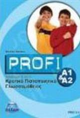 PROFI ΚΠΓ A1 + A2 CD (2)