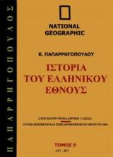 National Geographic - Ιστορία του ελληνικού έθνους 337 Μ.Χ-527 Μ.Χ.