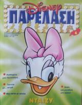 Disney Παρέλαση Τεύχος 6