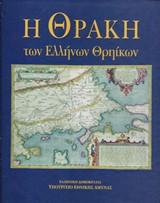 Η Θράκη των Ελλήνων Θρηίκων