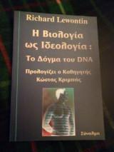 Η βιολογία ως ιδεολογία: το δόγμα του DNA