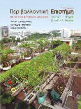 Περιβαλλοντική Επιστήμη  11η έκδοση