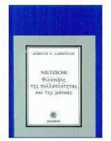 Nietzsche, φιλόσοφος της πολλαπλότητας και της μάσκας