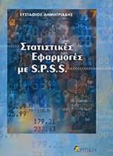 Στατιστικές εφαρμογές με S.P.S.S.