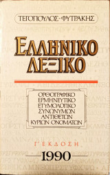 Ελληνικό λεξικό Τεγόπουλος Φυτράκης 1991