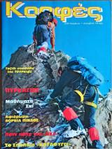 Κορφές το περιοδικό του Βουνού (τ.56 1985)