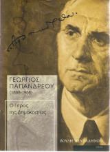 Γεώργιος Παπανδρέου (1888-1968)