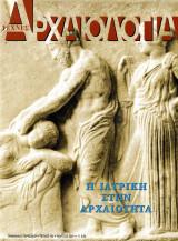 Αρχαιολογία, Τεύχος 102 (Η Ιατρική στην αρχαιότητα)