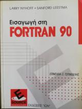 Εισαγωγή στη Fortran 90